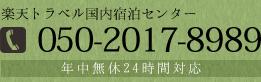 楽天トラベル国内宿泊センター:050-2017-8989