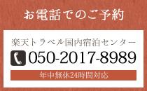 お電話でのご予約 楽天トラベル国内宿泊センター:050-2017-8989