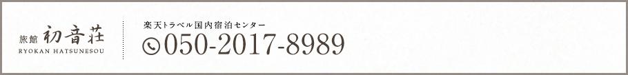 旅館 初音荘 050-2017-8989
