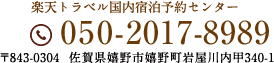 佐賀県嬉野市嬉野町岩屋川内甲340-1 090-2017-8989