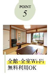 全館・全室Wi-Fi無料利用OK