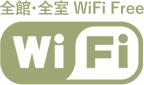 全館・全室 WiFi Free