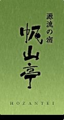 【黒川温泉】源流の宿 帆山亭