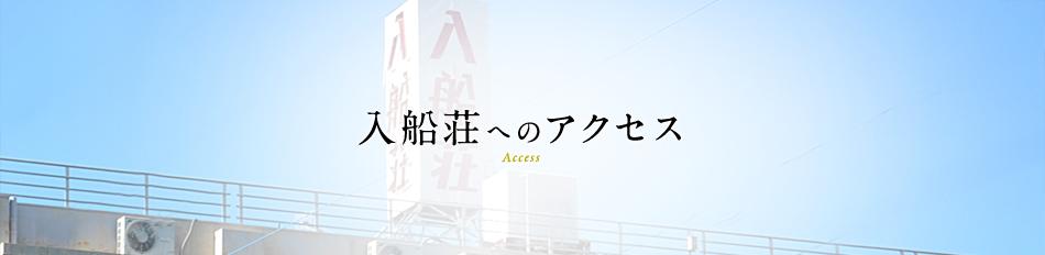 アクセス方法