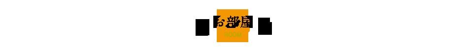 温泉・お部屋や施設紹介